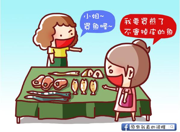 食譜--煎魚3