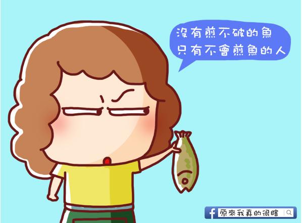 食譜--煎魚4