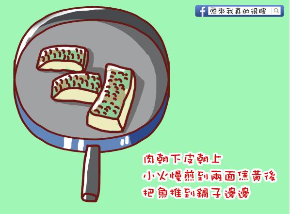 食譜--煎魚8