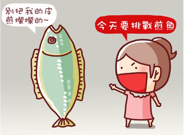 食譜--煎魚2