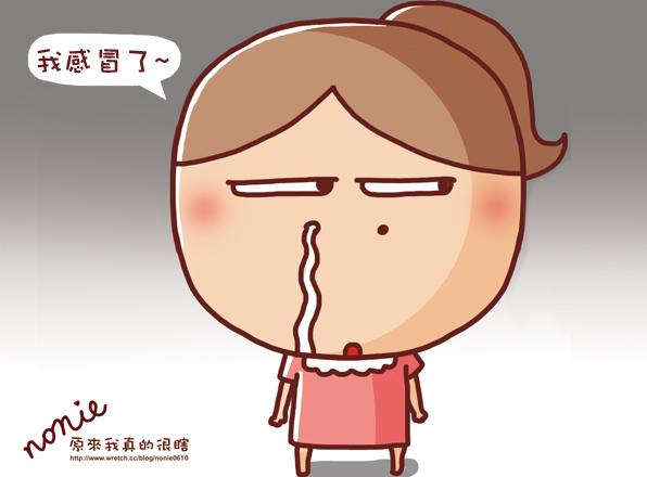 感冒也烏龍-上1