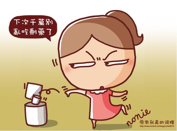 感冒也烏龍-下6