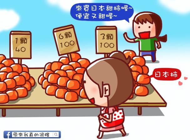 貪小便宜主婦心態-new1