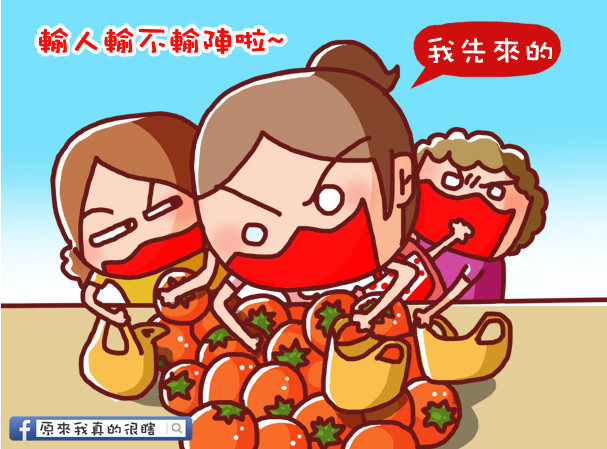 貪小便宜主婦心態-new6