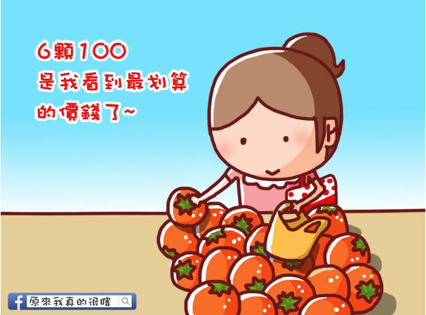 貪小便宜主婦心態-new2