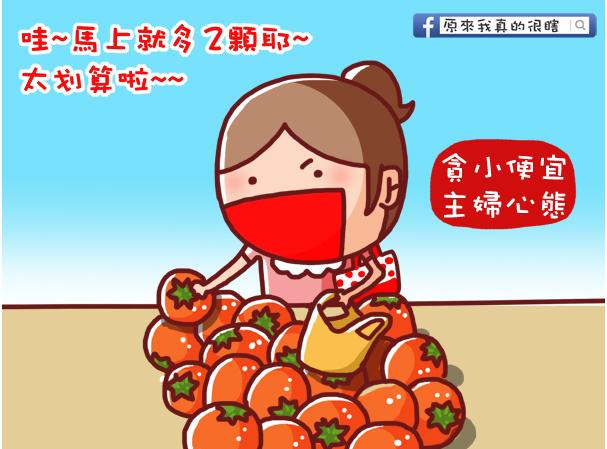 貪小便宜主婦心態-new4