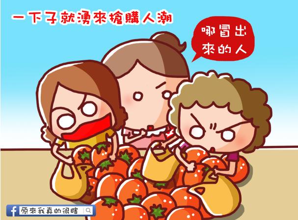 貪小便宜主婦心態-new5