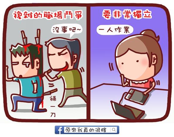 soho&上班族5