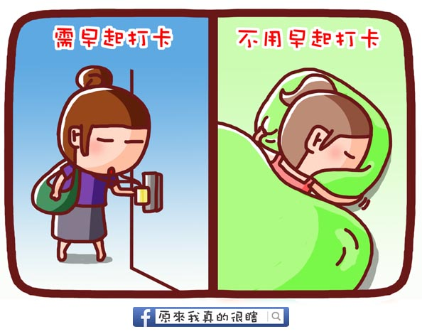 soho&上班族1