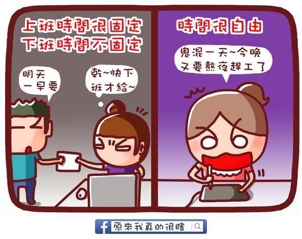 soho&上班族4