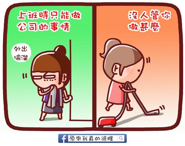 soho&上班族3