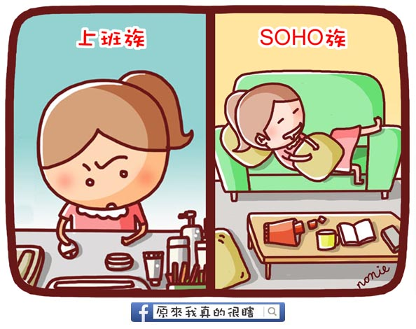 soho&上班族0