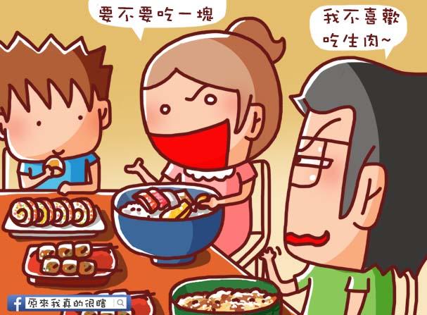 生肉跟熟肉2