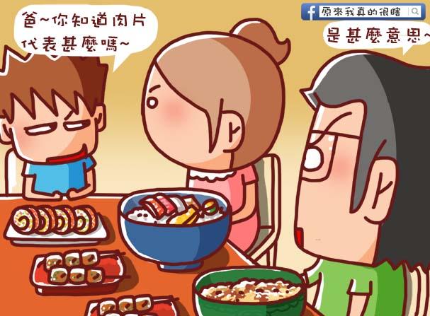 生肉跟熟肉3