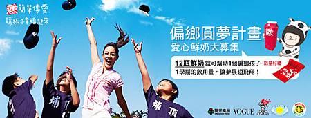 摰雯banner2013-NEWSS