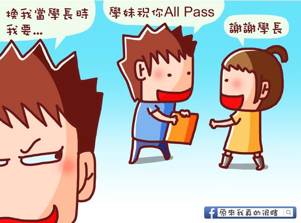 all pass糖4