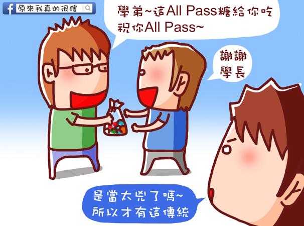 all pass糖1