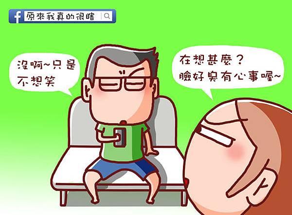 最無聊的問話3
