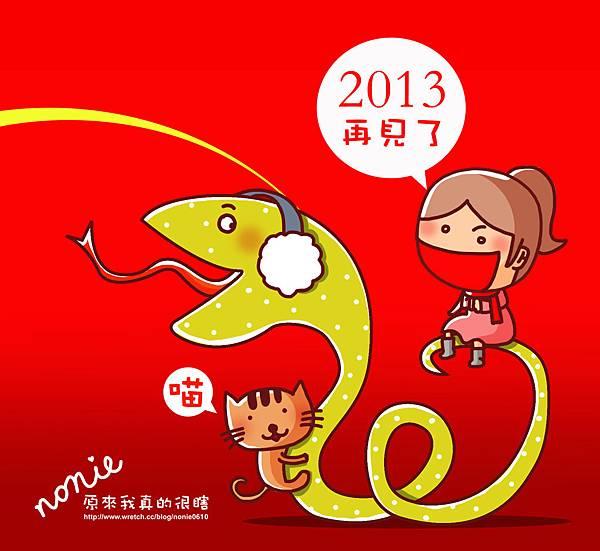 蛇來運轉-2