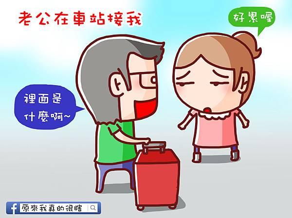 小旅行糗事2-1