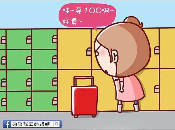 小旅行糗事3-2