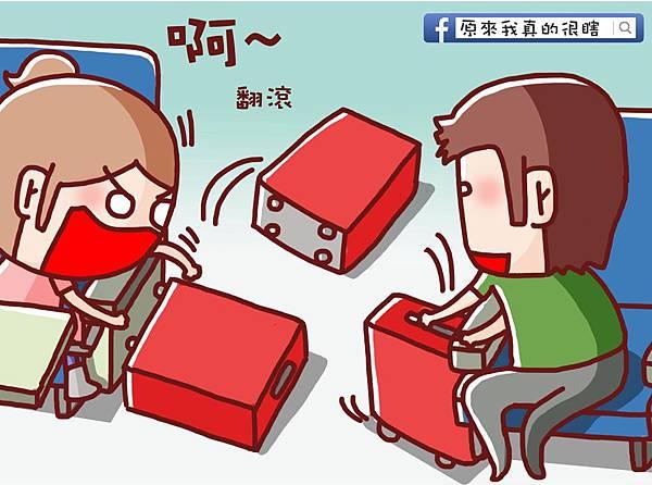 小旅行糗事3-9