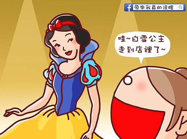 白雪公主7