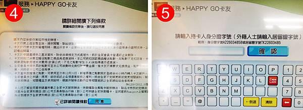 HAPPY GO-照3