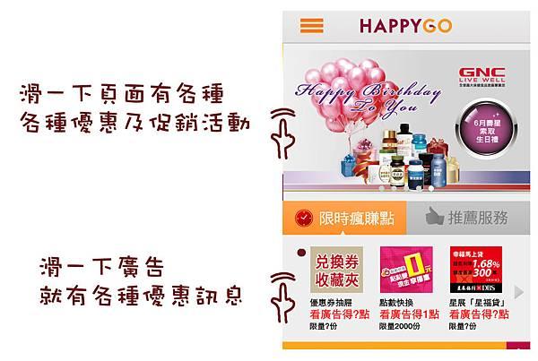 HAPPY GO-照8