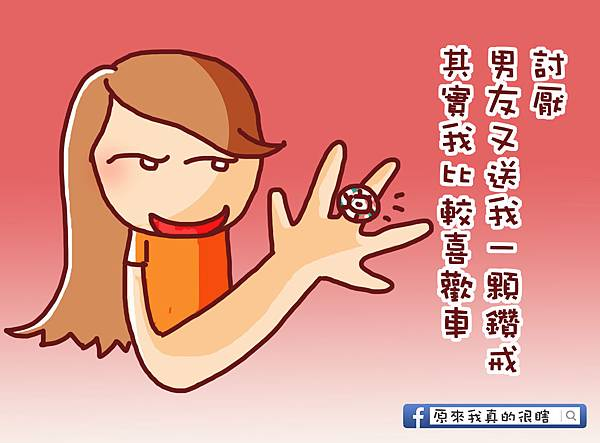 臉書濫好友5