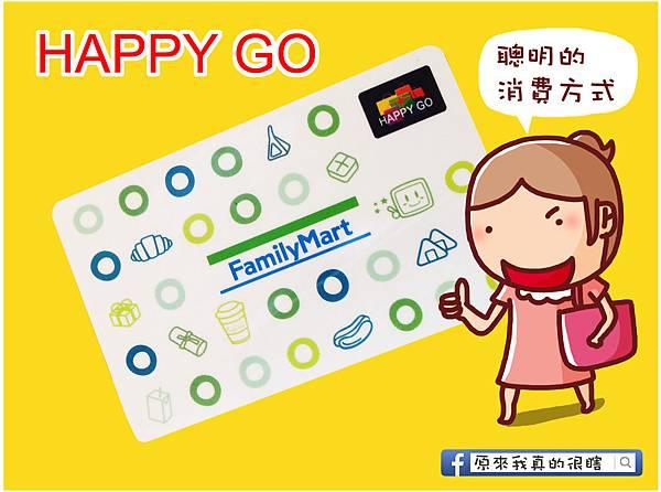 HAPPY GO--漫畫3