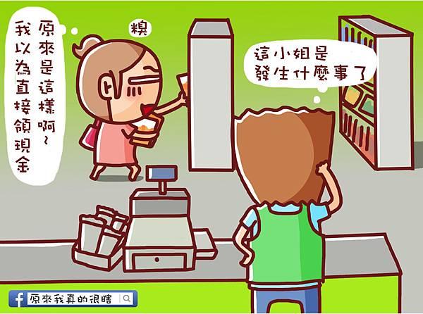 HAPPY GO--漫畫9-0