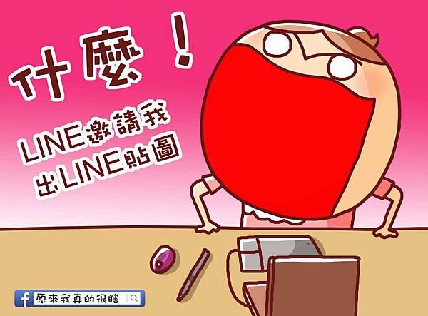 line上市文2