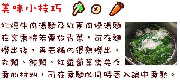 味丹真麵堂ok-12