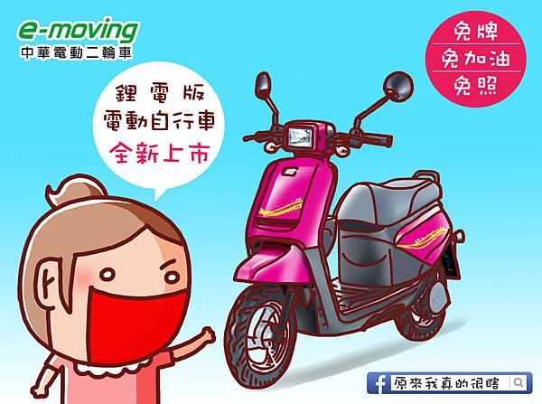 中華電動二輪車ok9new