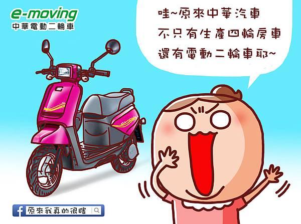 中華電動二輪車ok1new