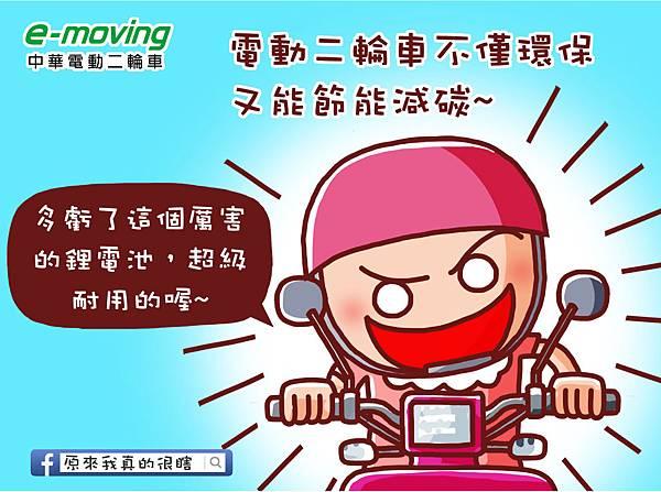 中華電動二輪車ok2new