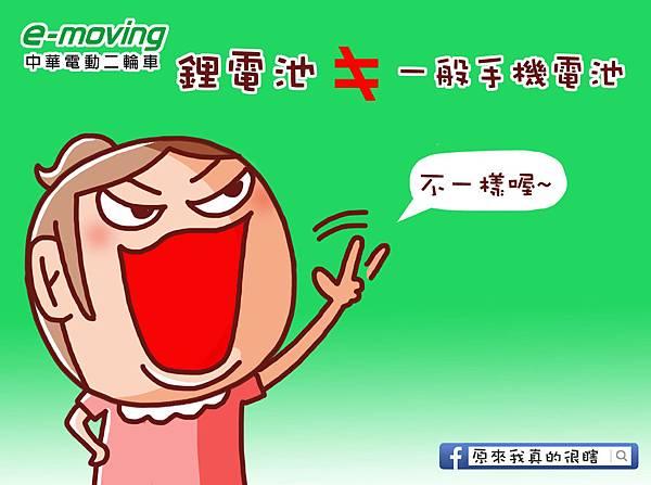中華電動二輪車ok3new