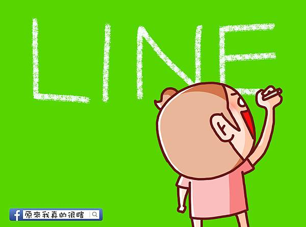 動態LINE上市文0