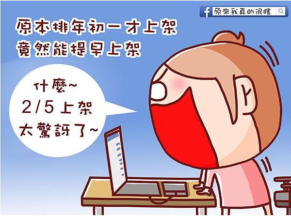 動態LINE上市文7