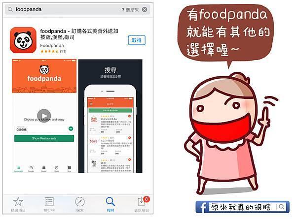 FoodPanda4