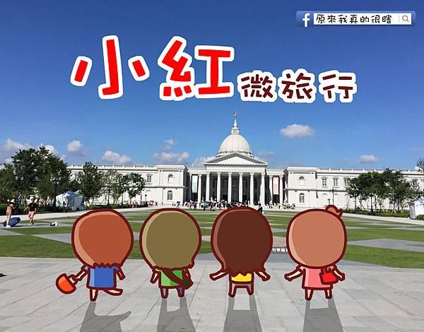 小紅微旅行-台南