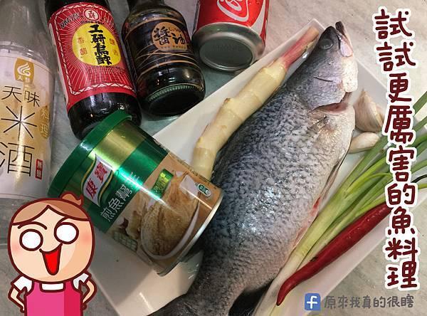 煎魚幫手ok-7