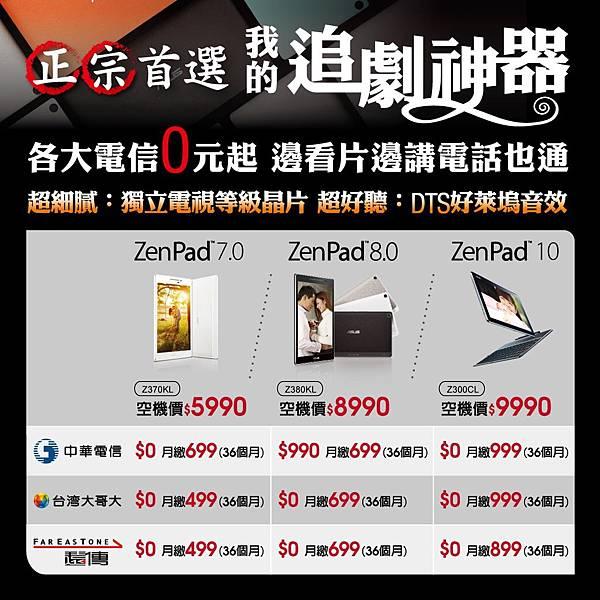 平板綜合資費-4-w1040x1040px