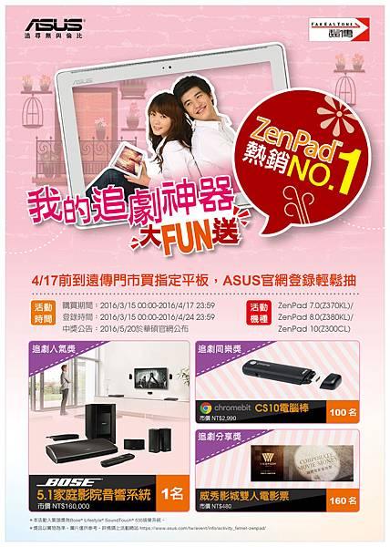 遠傳電信平板SP-12-01