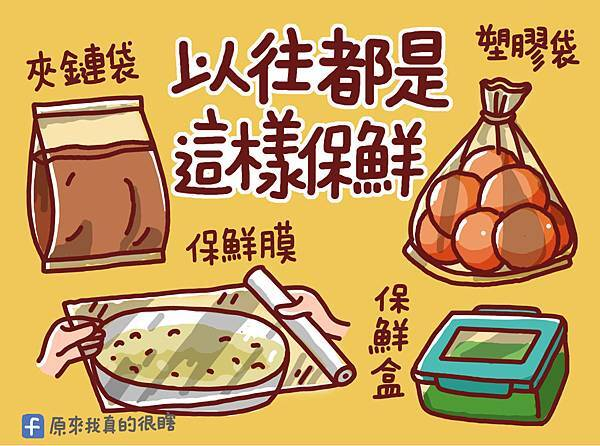 foodsave圖2