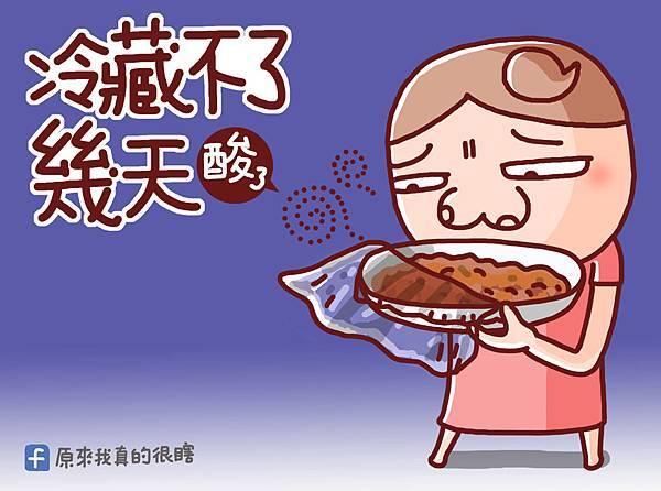 foodsave圖3