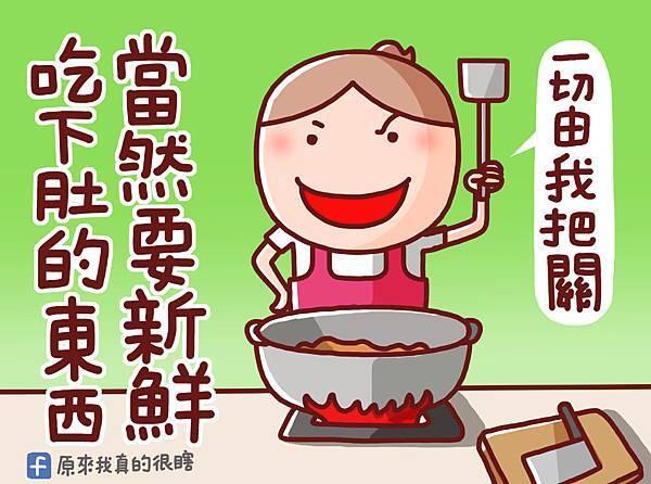 foodsave圖1