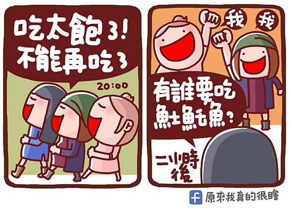 嘉義漫畫1