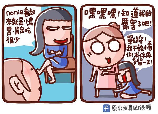 嘉義漫畫-2